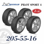 米其林 PS4 205/55/16 四入組 運動性能輪胎