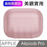 【BASEUS】倍思 Apple 蘋果 Airpods Pro無線藍牙耳機收納盒 第三代專用 粉色