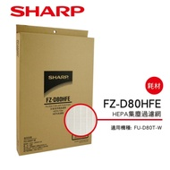 SHARP夏普 FU-D80T-W空氣清淨機 專用HEPA集塵過濾網 FZ-D80HFE