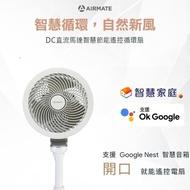 【AIRMATE 艾美特】DC直流馬達智慧節能遙控循環扇FB2392DRI(支援Ok Google)