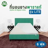 Hot Sale ผ่อน0% ที่นอนยางพารา Topper ยางพาราแท้100% เป็นยางฉีดขึ้นรูป รุ่น Lite ขนาด 3ฟุต  3.5ฟุต  5ฟุต  6ฟุต รับประกัน 10 ปี ราคาถูก ที่นอนยางพารา ที่นอนยางพาราแท้ ที่นอนยางพาราอัด