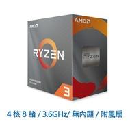 AMD 超微 Ryzen3 R3-3100 3100 4核8緖 含風扇 無內顯 CPU 中央處理器 AM4腳位