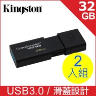 金士頓 Kingston DataTraveler 100 G3 32GB USB3.0  隨身碟(DT100G3/32GBx2)