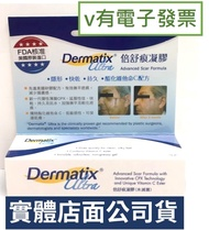 倍舒痕凝膠Dermatix Ultra-15g 實體藥局 原裝進口