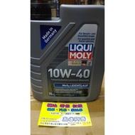 四罐1040元【阿齊】LIQUI MOLY 力魔 10W40 MOS2 LEICHTLAUF 汽車機油