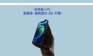 ㄅㄨㄅㄨ通訊 蘋果 5G Apple iPhone 12 各色 128G (台灣公司貨) 全新未拆 / 空機價!