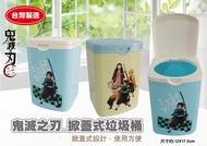 大賀屋 台灣製 鬼滅之刃 垃圾桶 掀蓋式 垃圾筒 置物桶 收納桶 桌上型 小桶子 收納 炭治郎 正版 T00011969