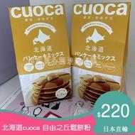 北海道cuoca 自由之丘鬆餅粉 日本代購 各國連線代購