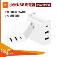 【MI】小米USB充電器65W快充版(2A1C) 米家 USB充電器 快充版 多口 三孔充電器 手機 充電器 快充