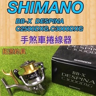 (拓源釣具)Shimano BB-X DESPINA C2500DXG手煞車捲線器
