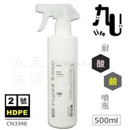 【九元生活百貨】耐酸鹼噴瓶/500ml 不透光 噴霧瓶 噴槍瓶 2號HDPE 酒精分裝瓶 台灣製 CN3348