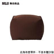 【MUJI 無印良品】懶骨頭沙發組替換套/深棕(零件)