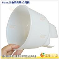Pixco 三色 碗公 柔光罩 公司貨 通用型 機頂閃燈柔光罩 SB910 600EX