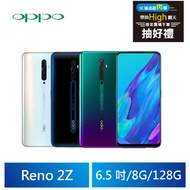 OPPO Reno 2 Z 8G/128G 6.5吋 八核雙卡四鏡頭智慧手機-送TYPE-C 1M充電傳輸線!!!