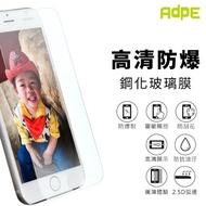 【AdpE】HUAWEI 華為 Y7 Pro 2019 9H鋼化玻璃保護貼