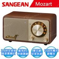 志達電子 MOZART 山進 SANGEAN 莫札特原木藍牙音箱FM收音機
