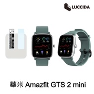 LUCCIDA Amazfit GTS 2 mini 水凝膜保護貼【兩入】