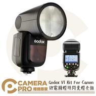 ◎相機專家◎ 免運 Godox 神牛 V1 Kit Canon 鋰電圓燈頭閃光燈組 Profoto A1 開年公司貨
