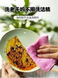 Oil-free dishwashing towel bamboo and wood fiber dishwashing small duster cloth oil vertical