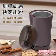 【店長推薦】新款電動磨粉機迷你家用咖啡磨豆機藥材打粉機胡椒五谷雜糧打粉機110v