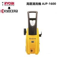 【日本 良明】日本 良明 RYOBI AJP-1600 高壓清洗機 洗車機 ajp1600