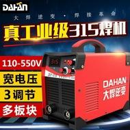110V大焊315 250 400雙電壓220v 380v兩用全自動家用工業級全銅電焊機QM『櫻花小屋』