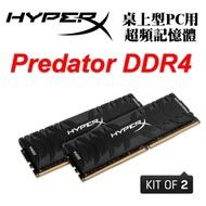 HX436C17PB3K2/16 金士頓 HyperX Predator DDR4 3600 8G*2 超頻桌上型記憶體