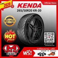 [โปรเปลี่ยนยางและตั้งศูนย์ถ่วงล้อ ฟรี!!] ยางนอก KENDA TIRE 265/50 R20 (ขอบ20) ยางรถยนต์ รุ่น KR20 ยางใหม่ 2019 จำนวน 1 เส้น