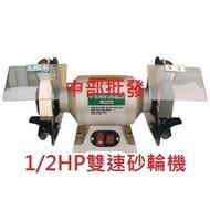 免運 8英吋 1/2HP 雙速砂輪機 高速 低速 拋光 研磨 布輪機 安靜穩定 一機兩用 台灣製造 MIT
