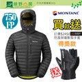 《綠野山房》Montane 英國 男款 FL 超輕細隔間羽絨衣 Featherlite 750FP 保暖羽絨外套 黑色MFEDJ-BLA 送手套