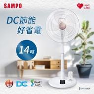 【6月SAMPO 聲寶★買就抽塵蹣機】14吋微電腦遙控DC節能風扇(SK-FA14DR)