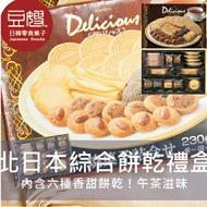 【豆嫂】日本零食 北日本 Delicious綜合餅乾禮盒(300g)