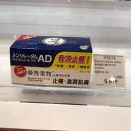 【KUOKUOLIFE】❗好市多代購❗曼秀雷敦 AD 止癢消炎乳膏