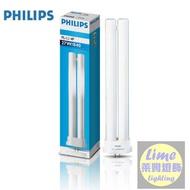 ☆萊姆燈飾☆飛利浦PHILIPS PL-L-J 27W PL-LJ 27W 4P 燈管FPL-PL-LJ-27W適用檯燈