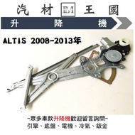 【LM汽材王國】 升降機 ALTIS 2008-2013年 電動窗 電動 昇降機 前門 後門 TOYOTA 豐田