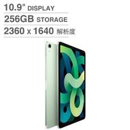 10.9吋 iPad Air (4th) 256GB