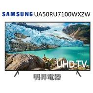 【明昇電器】Samsung 三星 50吋4K智慧連網電視 UA50RU7100 / 50RU7100(可議)