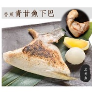 日本青甘魚下巴@三井魚