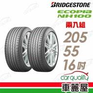 【BRIDGESTONE 普利司通】ECOPIA NH100 小資族專用神省輪胎_兩入組_205/55/16(NH100)