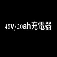 48v/20ah鋰電池/鉛酸電池充電器 (電動車專用)