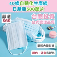 口罩 幼幼口罩 兒童口罩 獨立包裝 防水 小朋友口罩 成人口罩 防飛沫 台灣SGS檢驗 一次性 拋棄式 URS