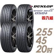 【DUNLOP 登祿普】SP SPORT MAXX 050+ 高性能輪胎_四入組_255/45/20(MAXX 050+)