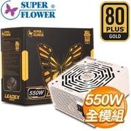 Super Flower 振華 LEADEX 550W 金牌 水晶全模組 電源供應器(5年保)