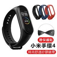 ANTIAN 小米手環4 單色矽膠腕帶 替換錶帶 時尚舒適手錶帶