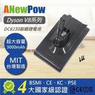 Dyson V8,SV10|3000mAh 副廠電池 DC8230 for V8 - ANewPow