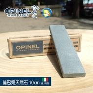 [開發票 法國刀 OPINEL] 10CM 磨刀石 OPI 001541