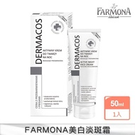 【FARMONA】Dermacos專科美白高效淡斑霜1入(歐洲美白教母推薦)