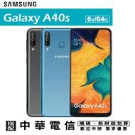 Samsung Galaxy A40s 6.4吋 6G/64G 八核心 智慧型手機 攜碼中華電信4G上網月租方案 免運費