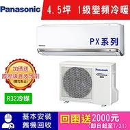 國際牌 4.5坪 1級變頻冷暖冷氣 CS-PX28FA2/CU-PX28FHA2 PX系列R32冷媒