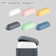 犀牛盾 Airpods Pro 第2代/第1代 防摔保護套 專用 上蓋